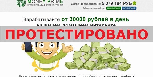Заработать на трафике интернета изменения в приложение ставки транспортного налога г.москва 2005-2007г